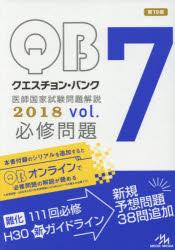 クエスチョン・バンク医師国家試験問題解説 2018 vol.7 3巻セット