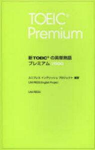 新TOEICの英単熟語プレミアム7000