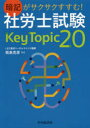 暗記がサクサクすすむ!社労士試験Key Topic 20