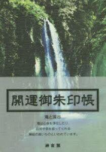 開運御朱印帳 滝と渓谷