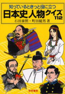 知っているときっと役に立つ日本史人物クイズ112