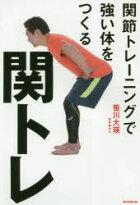 関トレ関節トレーニングで強い体をつくる