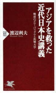 アジアを救った近代日本史講義 戦前のグローバリズムと拓殖大学