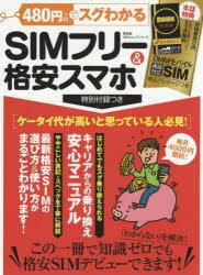480円でスグわかるSIMフリー&格安スマホ この一冊で知識ゼロでも格安SIMデビューできます!