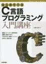 はじめて学ぶC言語プログラミング入門講座 Beginner's Book