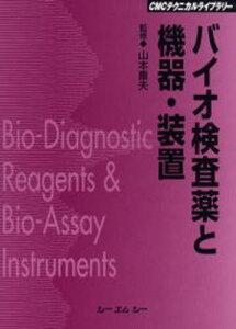 バイオ検査薬と機器・装置 普及版