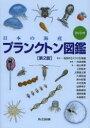 日本の海産プランクトン図鑑
