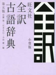 旺文社全訳古語辞典 小型版