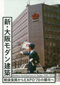 新・大阪モダン建築 戦後復興からEXPO'70の都市へ
