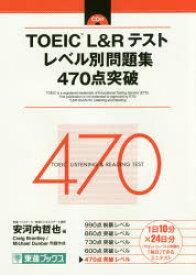 TOEIC L&Rテストレベル別問題集470点突破