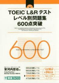 TOEIC L&Rテストレベル別問題集600点突破