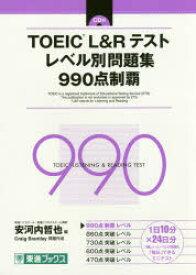 TOEIC L&Rテストレベル別問題集990点制覇