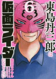 東島丹三郎は仮面ライダーになりたい 6