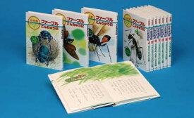 ファーブルこんちゅう記 幼年版 10巻セット