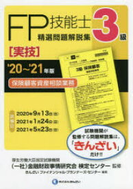 FP技能士精選問題解説集〈実技〉3級保険顧客資産相談業務 '20〜'21年版