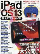 iPadOS13完全マスターガイド定番機能や新機能・連携技まで大公開