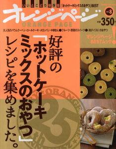 好評の「ホットケーキミックスのおやつ」レシピを集めました。 いいとこどり保存版「ホットケーキミックスのおやつ」BEST