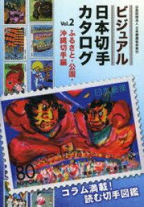 ビジュアル日本切手カタログ Vol.2