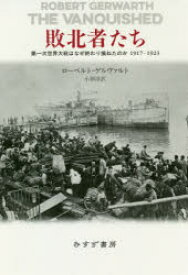 敗北者たち 第一次世界大戦はなぜ終わり損ねたのか1917-1923