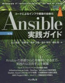 Ansible実践ガイド コードによるインフラ構築の自動化