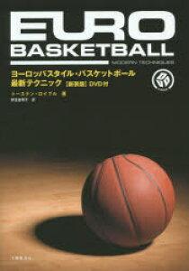 ヨーロッパスタイル・バスケットボール最新テクニック 新装版