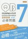 クエスチョン・バンク医師国家試験問題解説 2020 vol.7 3巻セット