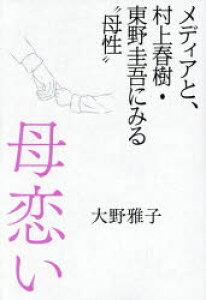 """母恋い メディアと、村上春樹・東野圭吾にみる""""母性"""""""