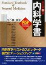 内科学書 全6冊+別巻 改訂第8版 7巻セット