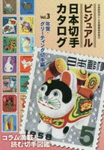 ビジュアル日本切手カタログ Vol.3