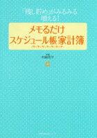 メモるだけスケジュール帳家計簿「残し貯め」がみるみる増える!2011年版
