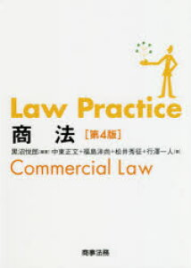 Law Practice商法