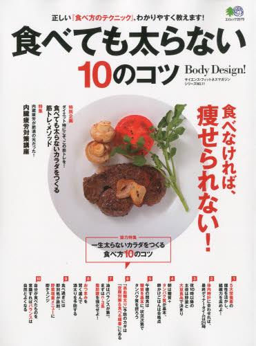食べても太らない10のコツ 正しい『食べ方のテクニック』、わかりやすく教えます! Body Design!
