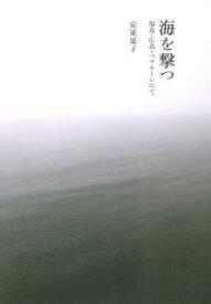 海を撃つ 福島・広島・ベラルーシにて
