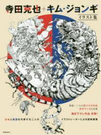 寺田克也+キム・ジョンギ 日本と韓国を代表する二人のイラストレーターによる超絶画集 イラスト集