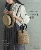 麻ひもと天然素材で編むかごバッグと帽子