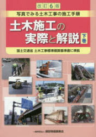 土木施工の実際と解説 写真でみる土木工事の施工手順 下巻