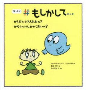 NHK#もしかして…からだをさわられたの?かぞくのけんかがこわいの?