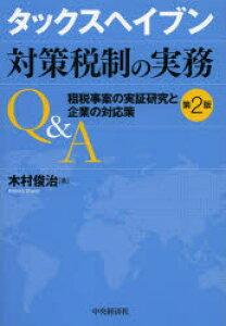 タックスヘイブン対策税制の実務Q&A 租税事案の実証研究と企業の対応策