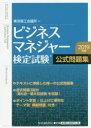 ビジネスマネジャー検定試験公式問題集 2019年版