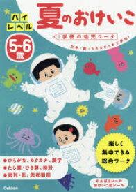 ハイレベル夏のおけいこ 文字・数・ちえをまとめて学習! 5〜6歳