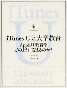 iTunes Uと大学教育 Appleは教育をどのように変えるのか?