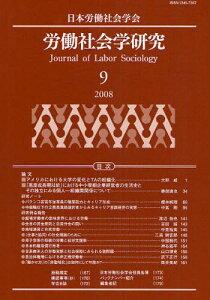 労働社会学研究 学会ジャーナル 9(2008)