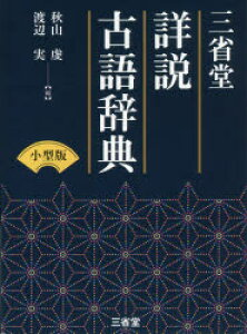 三省堂詳説古語辞典 小型版