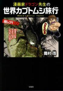 漫画家ドラゴン先生の世界カブトムシ旅行 一緒にカブトムシの世界へ行こう!