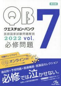 クエスチョン・バンク医師国家試験問題解説 2022 vol.7 3巻セット