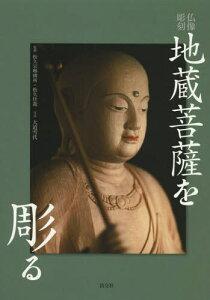 地蔵菩薩を彫る 仏像彫刻