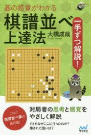 碁の感覚がわかる棋譜並べ上達法 一手ずつ解説!