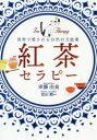 紅茶セラピー 世界で愛される自然の万能薬