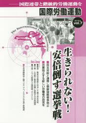 国際労働運動 国際連帯と階級的労働運動を vol.7(2016.4)