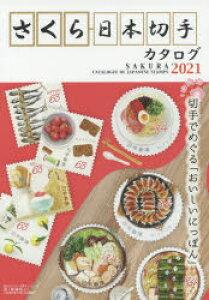 さくら日本切手カタログ 2021